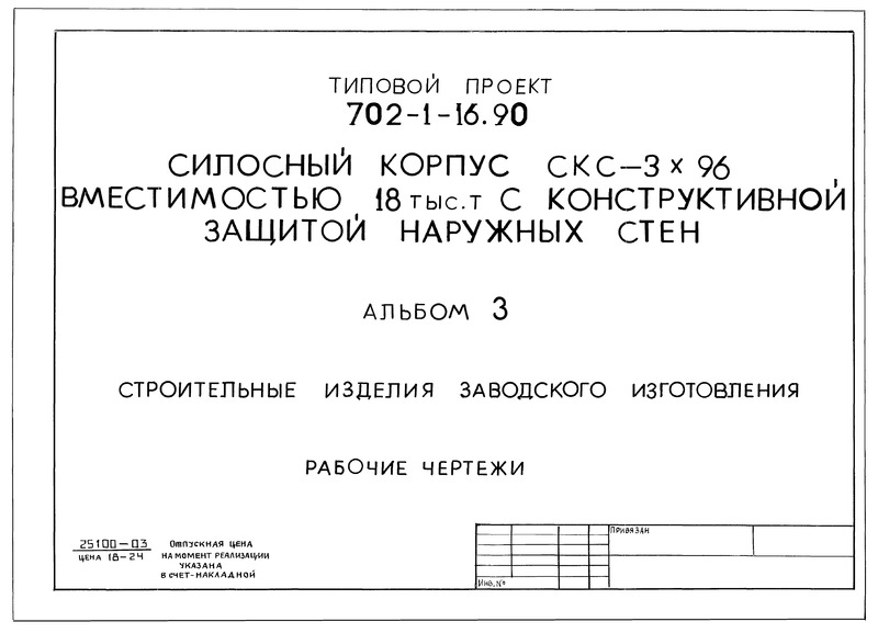 Типовой проект 702-1-16.90 Альбом 3. Строительные изделия заводского изготовления. Рабочие чертежи