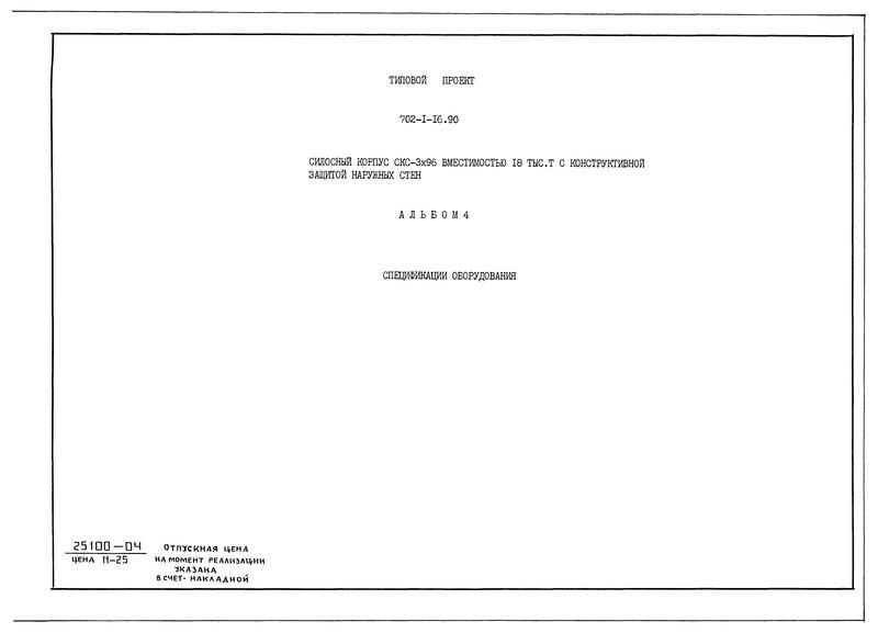 Типовой проект 702-1-16.90 Альбом 4. Спецификации оборудования