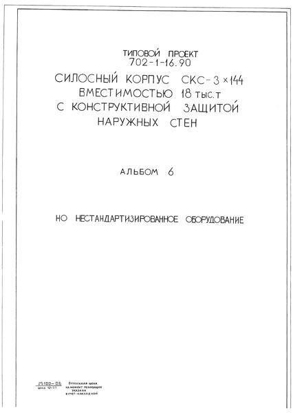 Типовой проект 702-1-16.90 Альбом 6. Нестандартизированное оборудование