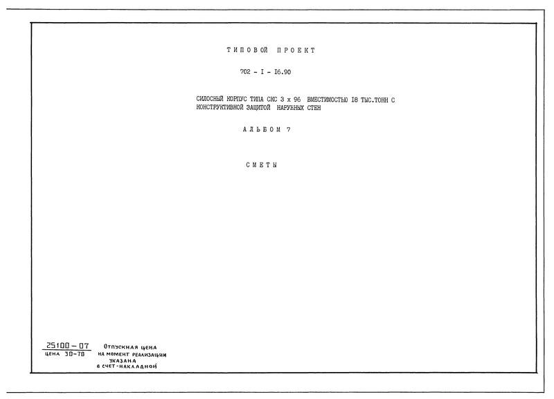 Типовой проект 702-1-16.90 Альбом 7. Сметы