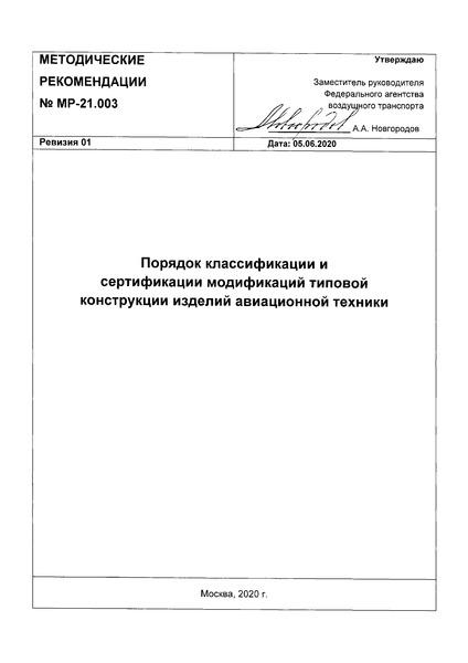 МР 21.003 Порядок классификации и сертификации модификаций типовой конструкции изделий авиационной техники. Ревизия 01
