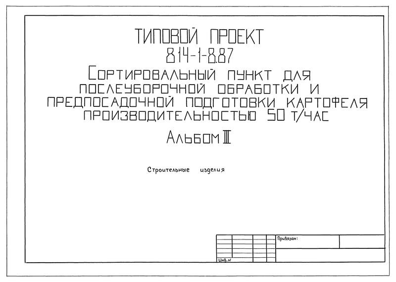 Типовой проект 814-1-8.87 Альбом III. Строительные изделия