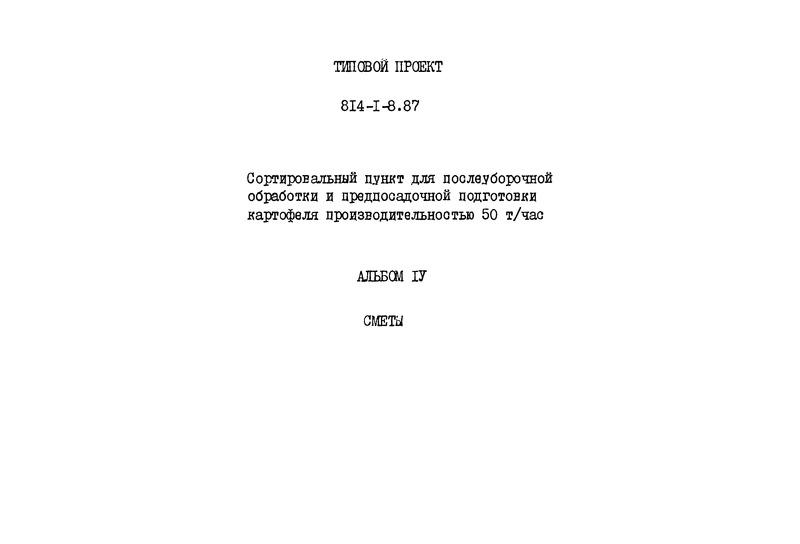 Типовой проект 814-1-8.87 Альбом IV. Сметы