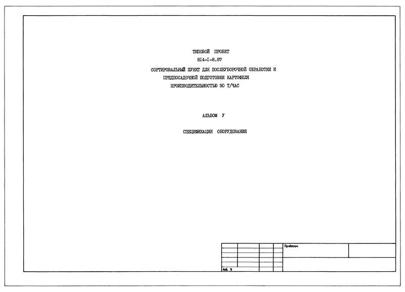 Типовой проект 814-1-8.87 Альбом V. Спецификации оборудования
