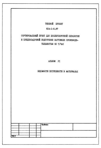 Типовой проект 814-1-8.87 Альбом VI. Ведомости потребности в материалах