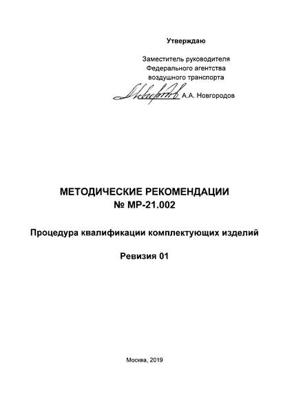МР 21.002 Процедура квалификации комплектующих изделий. Ревизия 01