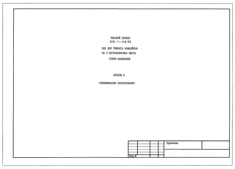 Типовой проект 816-1-146.88 Альбом 3. Спецификации оборудования