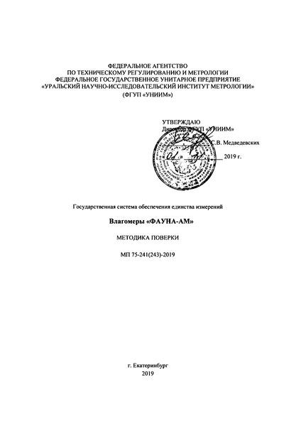МП 75-241(243)-2019 Государственная система обеспечения единства измерений. Влагомеры