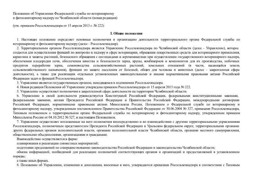 Положение об Управлении Федеральной службы по ветеринарному и фитосанитарному надзору по Челябинской области (новая редакция)