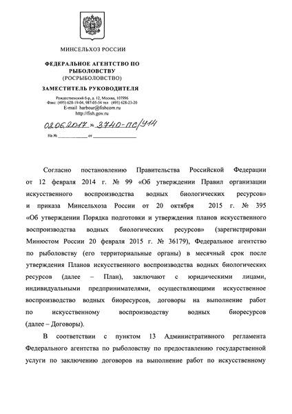 Письмо 3740-ПС/У14 О разработанных рекомендуемых формах договоров по искусственному воспроизводству водных биологических ресурсов