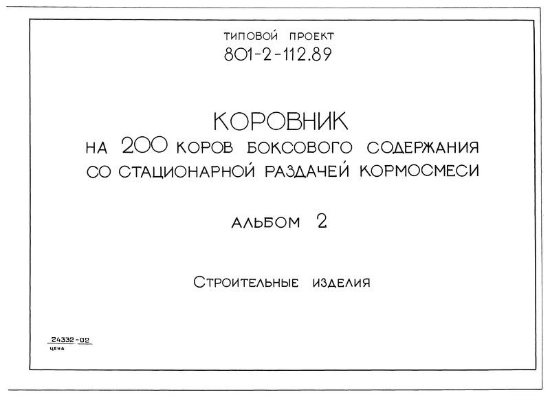 Типовой проект 801-2-112.89 Альбом 2. Строительные изделия
