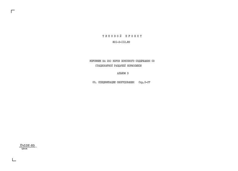 Типовой проект 801-2-112.89 Альбом 3. Спецификации оборудования