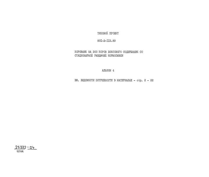 Типовой проект 801-2-112.89 Альбом 4. Ведомости потребности в материалах
