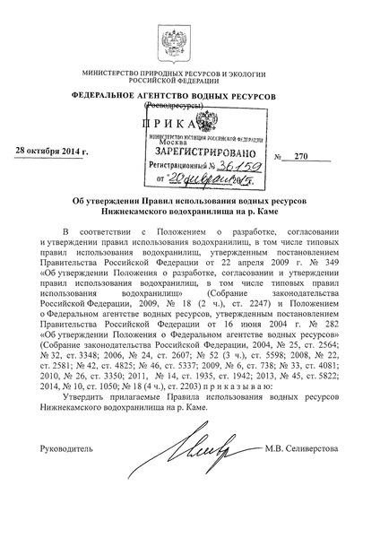Правила использования водных ресурсов Нижнекамского водохранилища на р. Каме