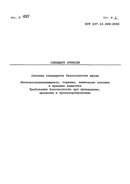 ОСТ 107.12.028-2002 Система стандартов безопасности труда. Легковоспламеняющиеся, горючие, химически опасные и вредные вещества. Требования безопасности при применении, хранении и транспортировании
