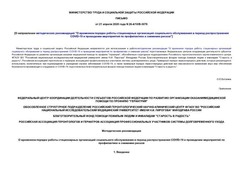 Письмо 26-4/10/В-3076 О направлении для использования в работе методических рекомендаций