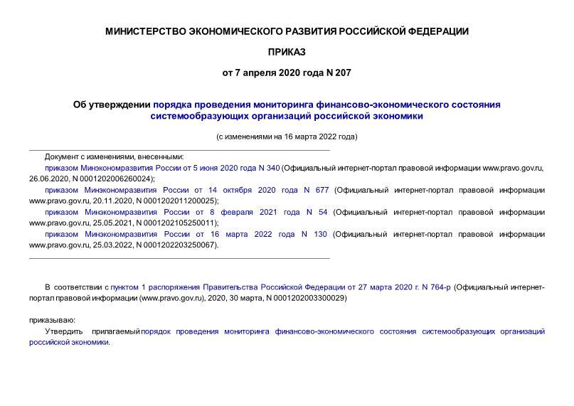 Порядок проведения мониторинга финансово-экономического состояния системообразующих организаций российской экономики