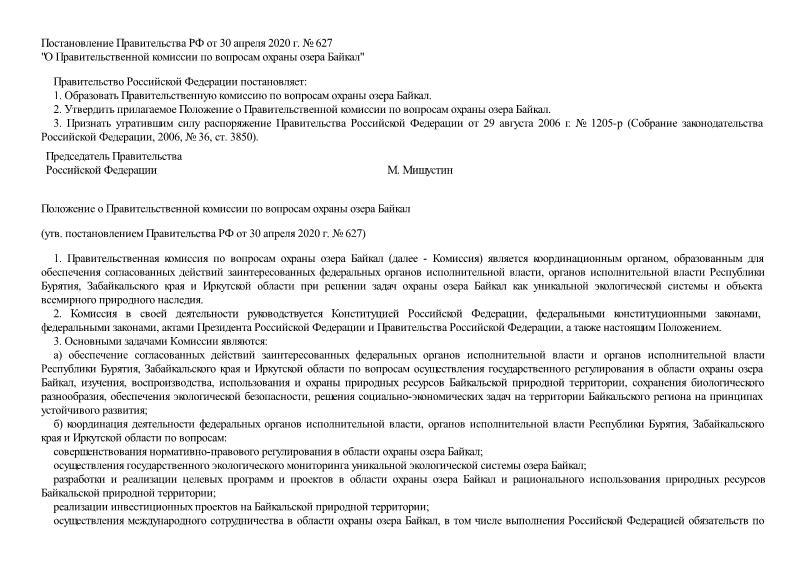 Положение о Правительственной комиссии по вопросам охраны озера Байкал