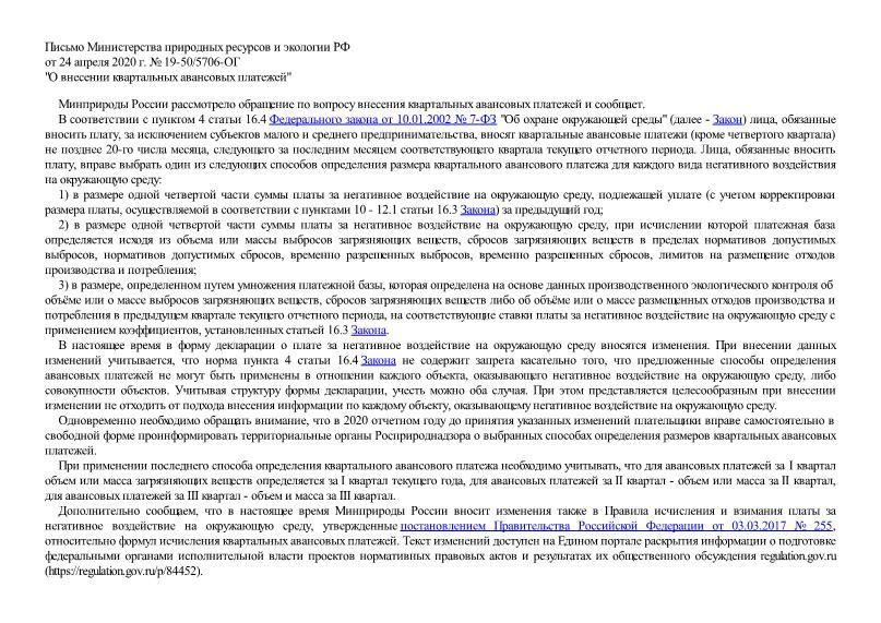 Письмо 19-50/5706-ОГ О внесении квартальных авансовых платежей