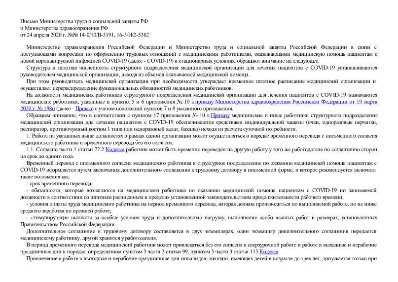 Письмо 14-0/10/В-3191, 16-3/И/2-5382 Об оформлении трудовых отношений с медицинскими работниками, оказывающими медицинскую помощь пациентам с новой коронавирусной инфекцией COVID-19 в стационарных условиях