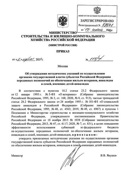 Методические указания по осуществлению органами государственной власти субъектов Российской Федерации переданных полномочий по обеспечению жильем ветеранов, инвалидов и семей, имеющих детей-инвалидов