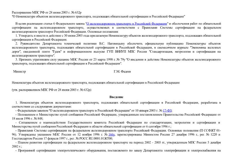 Номенклатура объектов железнодорожного транспорта, подлежащих обязательной сертификации в Российской Федерации