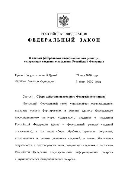 Федеральный закон 168-ФЗ О едином федеральном информационном регистре, содержащем сведения о населении Российской Федерации