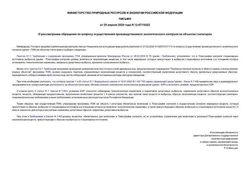Письмо 12-47/10202 О рассмотрении обращения по вопросу осуществления производственного экологического контроля на объектах I категории