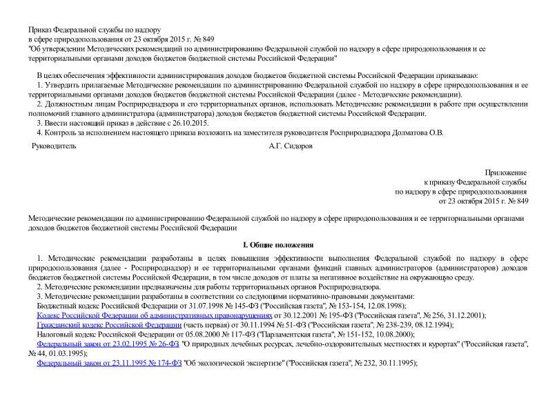 Методические рекомендации по администрированию Федеральной службой по надзору в сфере природопользования и ее территориальными органами доходов бюджетов бюджетной системы Российской Федерации