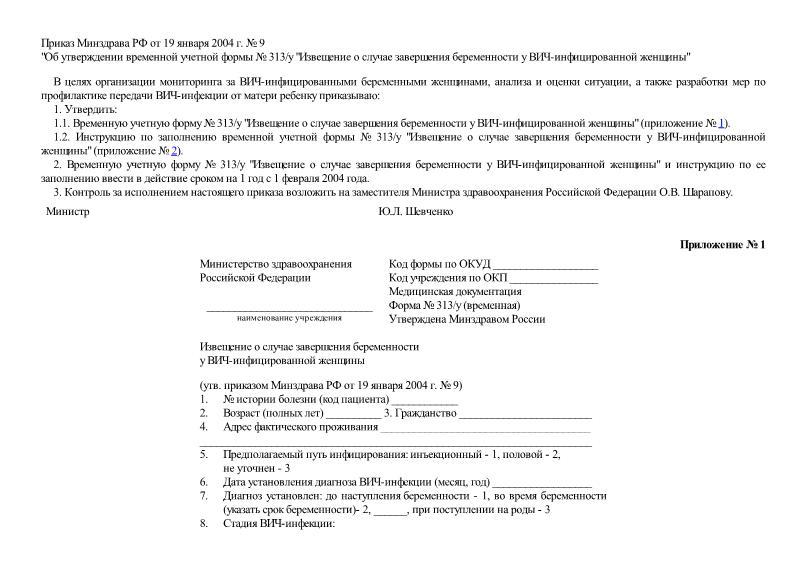 Приказ 9 Об утверждении временной учетной формы № 313/у
