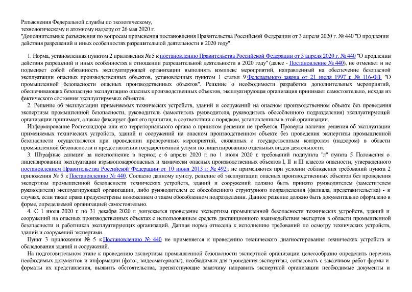 Разъяснение  Дополнительные разъяснения по вопросам применения постановления Правительства Российской Федерации от 3 апреля 2020 г. № 440