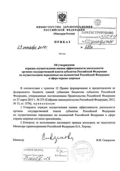Порядок осуществления оценки эффективности деятельности органов государственной власти субъектов Российской Федерации по осуществлению переданных им полномочий Российской Федерации в сфере охраны здоровья