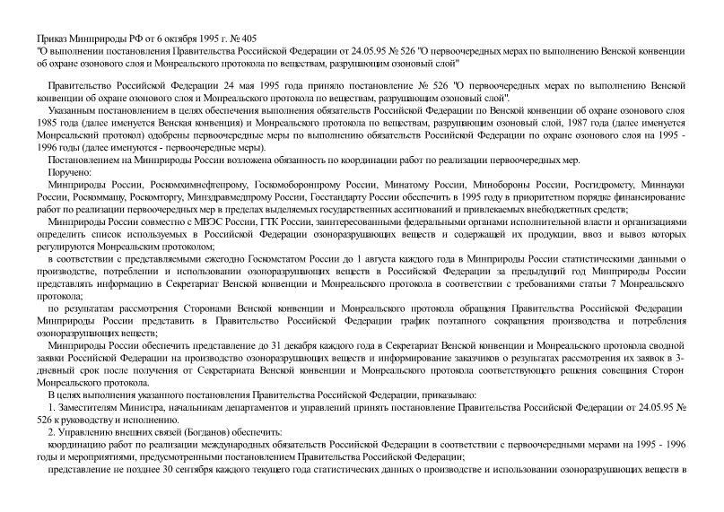 Приказ 405 О выполнении постановления Правительства Российской Федерации от 24.05.95 № 526