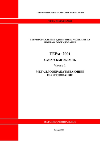 ТЕРм Самарская область 81-03-01-2001 Часть 1. Металлообрабатывающее оборудование. Территориальные единичные расценки на монтаж оборудования