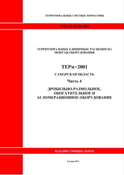 ТЕРм Самарская область 81-03-04-2001 Часть 4. Дробильно-размольное, обогатительное и агломерационное оборудование. Территориальные единичные расценки на монтаж оборудования