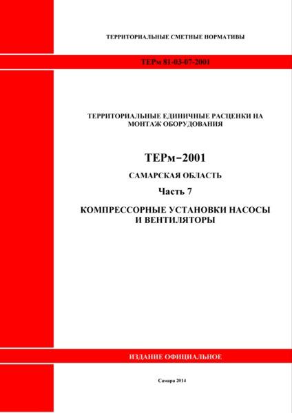 ТЕРм Самарская область 81-03-07-2001 Часть 7. Компрессорные установки насосы и вентиляторы. Территориальные единичные расценки на монтаж оборудования
