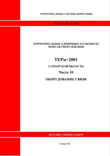ТЕРм Самарская область 81-03-10-2001 Часть 10. Оборудование связи. Территориальные единичные расценки на монтаж оборудования
