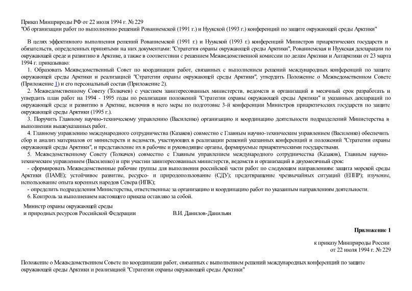 Приказ 229 Об организации работ по выполнению решений Рованиемской (1991 г.) и Нуукской (1993 г.) конференций по защите окружающей среды Арктики