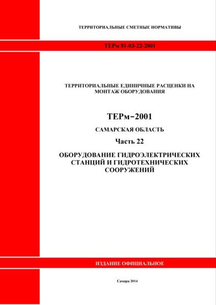 ТЕРм Самарская область 81-03-22-2001 Часть 22. Оборудование гидроэлектрических станций и гидротехнических сооружений. Территориальные единичные расценки на монтаж оборудования