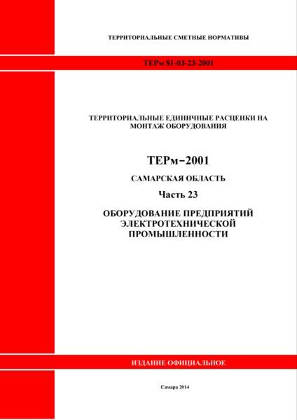 ТЕРм Самарская область 81-03-23-2001 Часть 23. Оборудование предприятий электротехнической промышленности. Территориальные единичные расценки на монтаж оборудования