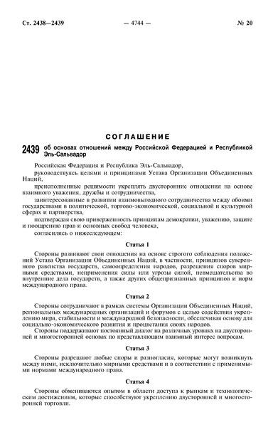 Соглашение об основах отношений между Российской Федерацией и Республикой Эль-Сальвадор