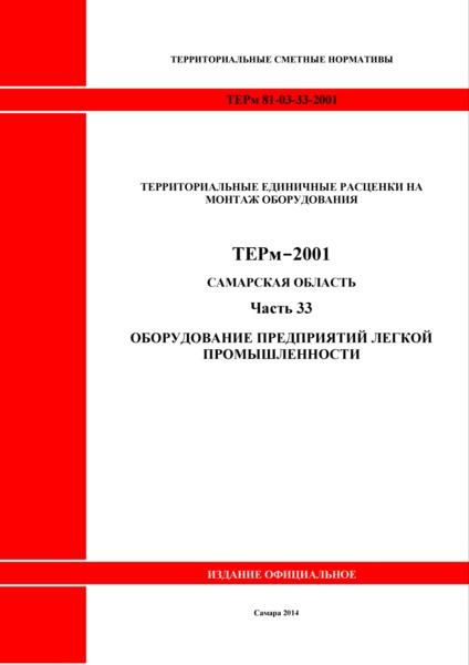 ТЕРм Самарская область 81-03-33-2001 Часть 33. Оборудование предприятий легкой промышленности. Территориальные единичные расценки на монтаж оборудования