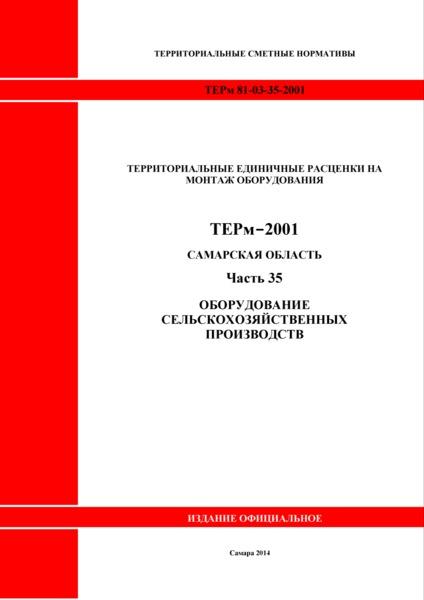 ТЕРм Самарская область 81-03-35-2001 Часть 35. Оборудование сельскохозяйственных производств. Территориальные единичные расценки на монтаж оборудования
