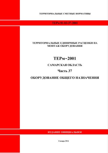 ТЕРм Самарская область 81-03-37-2001 Часть 37. Оборудование общего назначения. Территориальные единичные расценки на монтаж оборудования