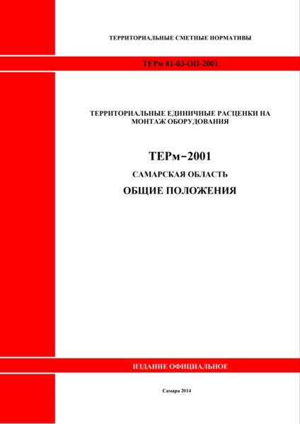 ТЕРм Самарская область 81-03-ОП-2001 Общие положения. Территориальные единичные расценки на монтаж оборудования