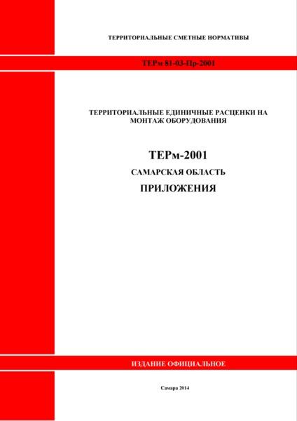ТЕРм Самарская область 81-03-Пр-2001 Приложения. Территориальные единичные расценки на монтаж оборудования