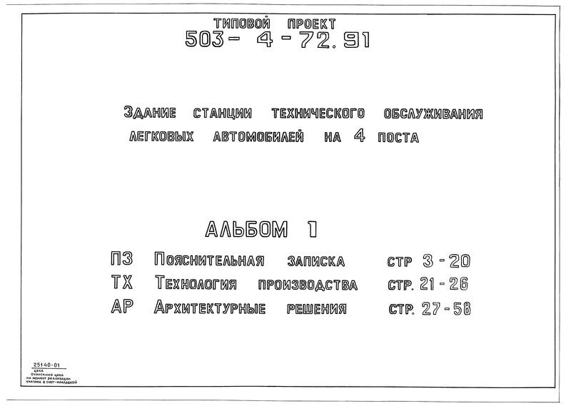Типовой проект 503-4-72.91 Альбом 1. Пояснительная записка. Технология производства. Архитектурные решения