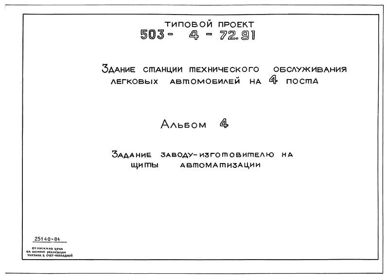Типовой проект 503-4-72.91 Альбом 4. Задание заводу-изготовителю на щиты автоматизации