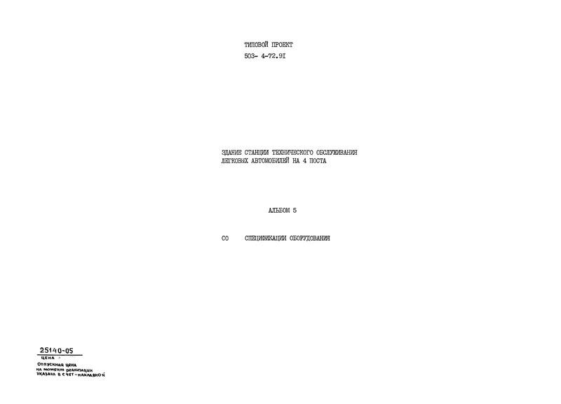 Типовой проект 503-4-72.91 Альбом 5. Спецификации оборудования