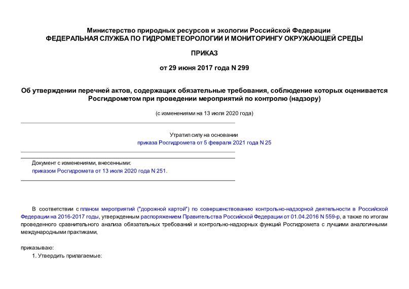 Приказ 299 Об утверждении перечней актов, содержащих обязательные требования, соблюдение которых оценивается Росгидрометом при проведении мероприятий по контролю (надзору)